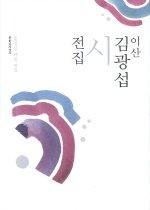 이산 김광섭 시 전집