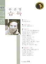 습득 - 박인환 문학상 수상작품집 제6회