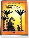 공룡 할머니가 들려주는 진화 이야기