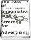 광고발상과 전략의 텍스트