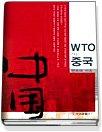 WTO로 가는 중국 - 변화와 지속