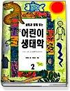 실험과 함께읽는 어린이 생태학2