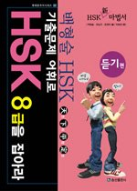 백형술 HSK 기출문제 어휘로 HSK 8급을 잡아라 - 듣기편 (교재+MP3CD:1)