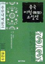 중국 미형 소설선