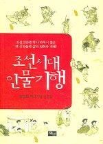 조선시대 인물기행