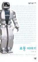 로봇 이야기