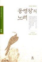 동명왕의 노래 - 이규보 작품집 1