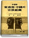 동남부중국의 종족조직연구 (수정판)