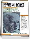 1949 노벨문학상 수상작 - 음향과 분노