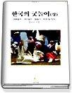 한국의 굿놀이 (상)