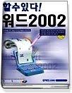 할수있다! 워드2002
