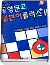 동양문고 일본어 플러스 2 (TAPE:3)