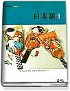 "<font title=""고등학교 일본어I 자습서 (2003/ 이숙자 외) (CD:2)"">고등학교 일본어I 자습서 (2003/ 이숙자 외...</font>"