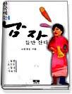 한국에는 남자들만 산다
