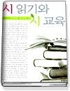 시 읽기와 시 교육 - 주체적 독자의 길