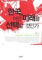 한국, 어떤 미래를 선택할 것인가