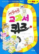 지식아이 교과서 퀴즈 (지식아이1)