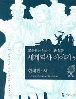 (교양 있는 우리 아이를 위한) 세계 역사 이야기. 5, 현대편·하