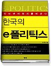 한국의 e폴리틱스