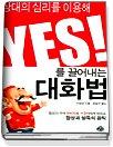 ����� �ɸ��� �̿��� YES�� ���� ��ȭ��