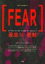 "<font title=""공포의 문화 - 왜 우리는 근거 없는 두려움을 안고 살아가는가?"">공포의 문화 - 왜 우리는 근거 없는 두려움...</font>"