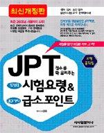 "<font title=""점수를 확 올려주는 JPT - 5가지 시험요령 & 30가지 급소포인트"">점수를 확 올려주는 JPT - 5가지 시험요령 ...</font>"