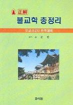 불교학 총정리 - 포교사고시 완벽대비