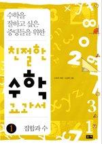 친절한 수학 교과서 1
