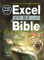 "<font title=""Excel 실무 활용 Bible 무작정 따라하기 (개정판)"">Excel 실무 활용 Bible 무작정 따라하기 (...</font>"