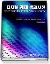 디지털 경제 백과사전