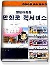 일본어회화 만화로 퀵 서비스 (TAPE:3)