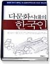 다문화시대의 한국인
