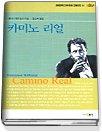 카미노 리얼 (현대영미드라마 영한대역 31)