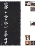 한국 전통건축과 동양사상