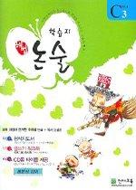 학습지 해법 논술 C3 (CD:1/ 만6세)