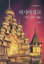 러시아 정교 (인문사회과학총서 61)