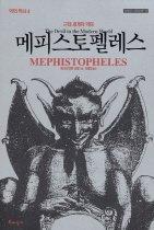 메피스토펠레스 - 근대세계의 악마
