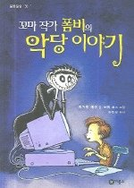 꼬마 작가 폼비의 악당 이야기