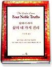 달라이 라마 삶의 네 가지 진리