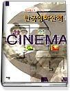 한국영화산책