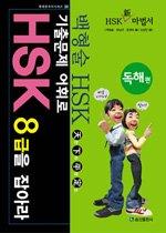 백형술 HSK 기출문제 어휘로 HSK 8급을 잡아라 - 독해편