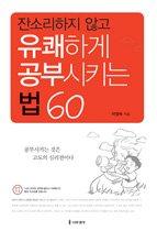 (잔소리하지 않고)유쾌하게 공부시키는 법 60