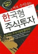 바로 수익내는 한국형 주식투자
