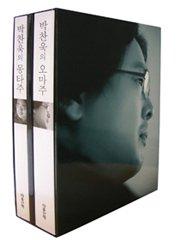 박찬욱의 몽타주 오마주 세트