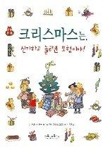 """<font title=""""크리스마스는, 신기하고 놀라운 모험이야!  """">크리스마스는, 신기하고 놀라운 모험이야! ...</font>"""