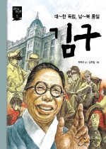 대~한독립, 남~북통일 김구