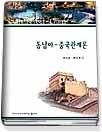 동남아 중국관계론
