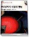 현대정치의 사상과 행동 / 한길그레이트북스 22 / 3-090003