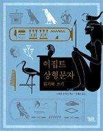 이집트 상형문자 읽기와 쓰기