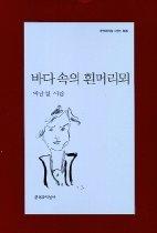 바다 속의 흰머리뫼 - 문학과지성 시인선 306